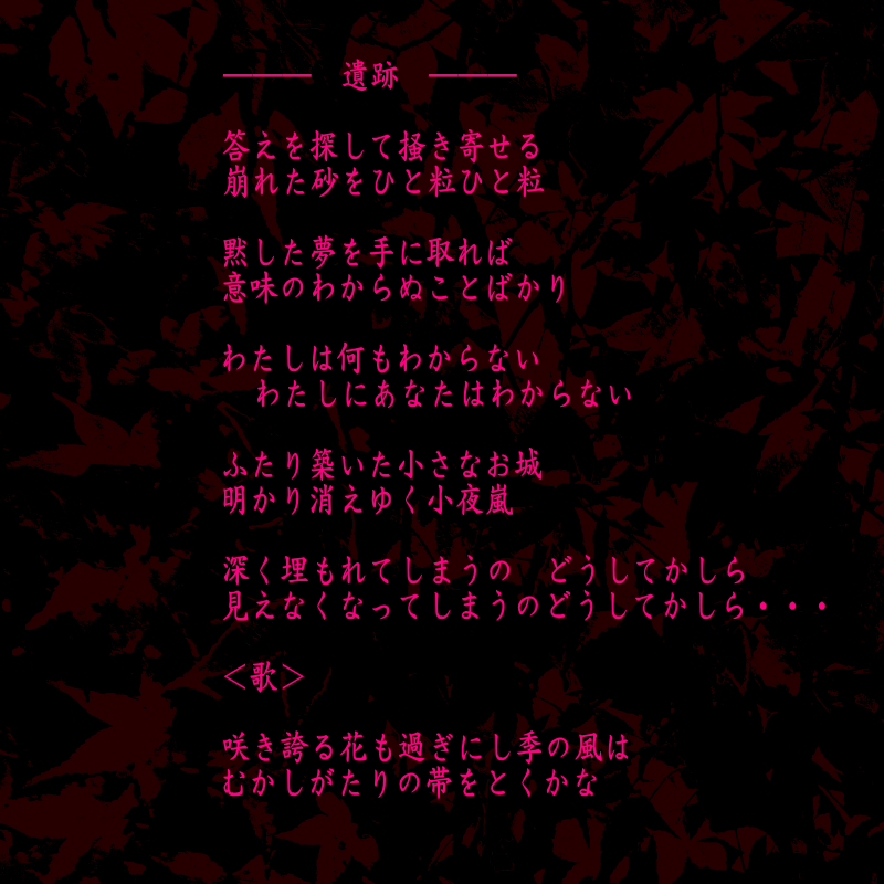 佳小雨の詩